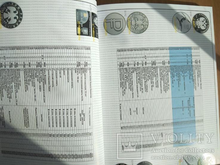 Волмар. Каталог Российских монет и жетонов 1700 - 1917г. XIХ выпуск Март 2020 НОВИНКА, фото №9