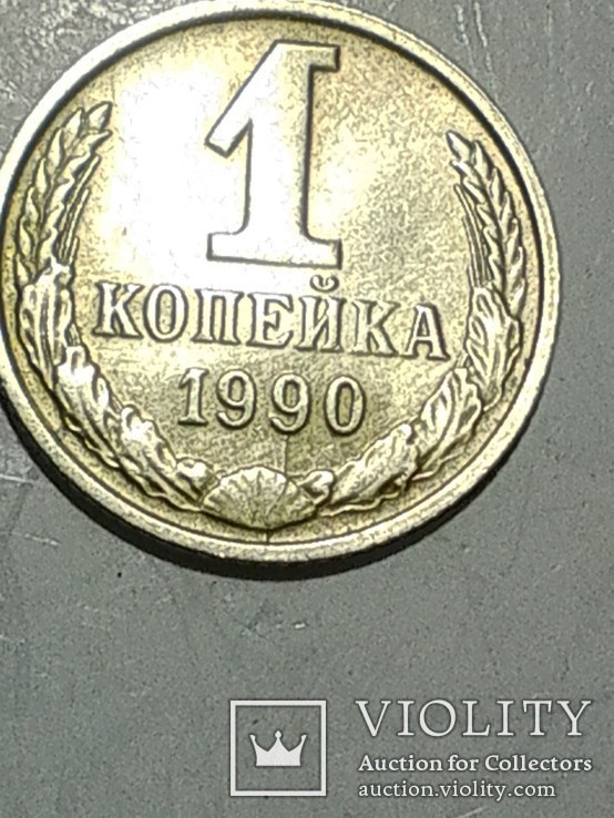 1 копеика 1990 г. трещина верхнего и нижнего штампа, фото №2
