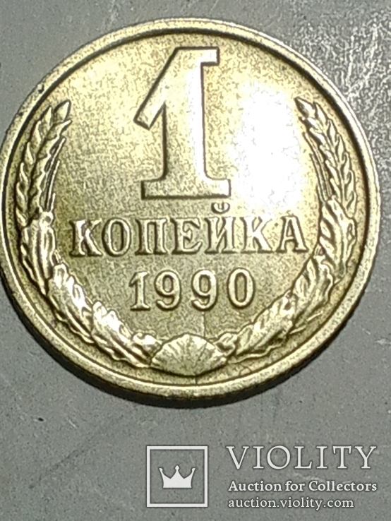 1 копеика 1990 г. трещина верхнего и нижнего штампа, фото №3