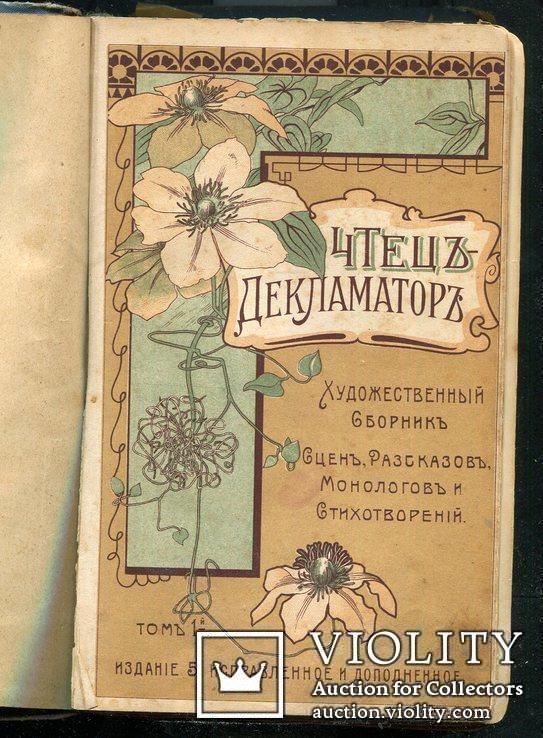 Чтец-декламатор. Художественный сборник стихотворений, монологов и рассказов 1905 г Киев