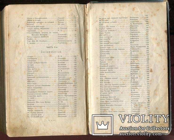 Чтец-декламатор. Художественный сборник стихотворений, монологов и рассказов 1905 г Киев, фото №9