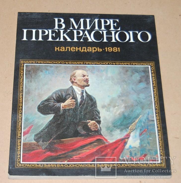 Живописный календарь 1981 год