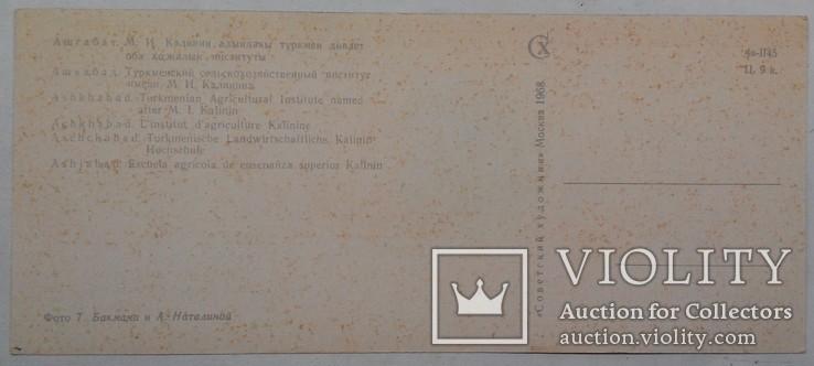 227 Набор открыток Ашхабад 1968г 11шт, фото №6