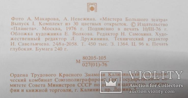"""226 Набор открыток """"Большому театру 200 лет"""" 29шт, фото №4"""
