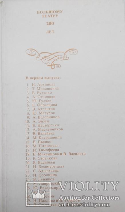 """226 Набор открыток """"Большому театру 200 лет"""" 29шт, фото №7"""
