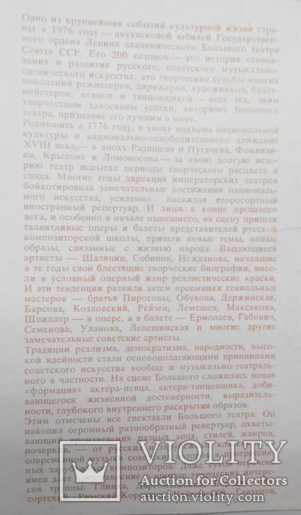 """226 Набор открыток """"Большому театру 200 лет"""" 29шт, фото №8"""