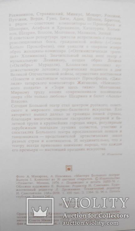 """226 Набор открыток """"Большому театру 200 лет"""" 29шт, фото №9"""