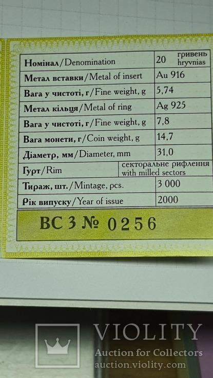 20 гривень 2000р. Ольвія. Золото/срібло., фото №7