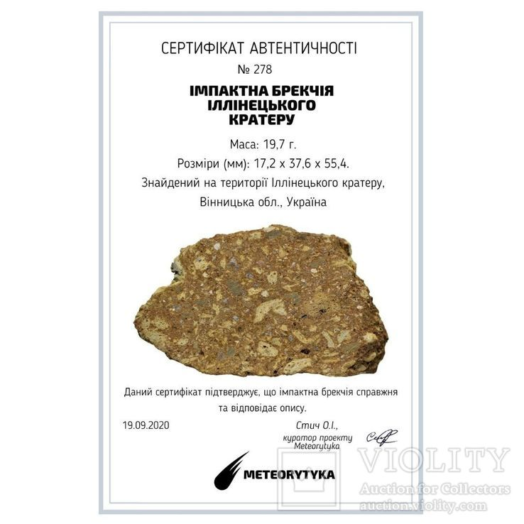Імпактна брекчія Іллінецького кратеру, 19,7 г, Україна, фото №3