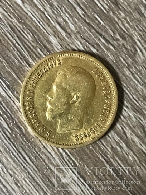 10 рублей 1899года ( ЭБ - без точки)