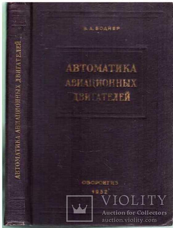 Автоматика авиационных двигателей.Авт.В.Боднер.1952 г., фото №2