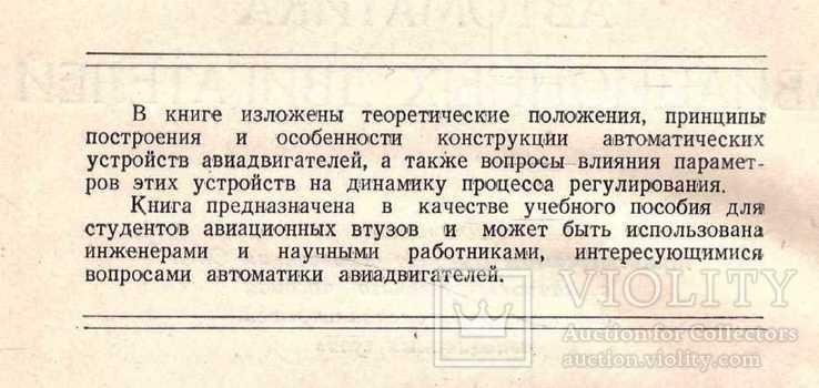 Автоматика авиационных двигателей.Авт.В.Боднер.1952 г., фото №3