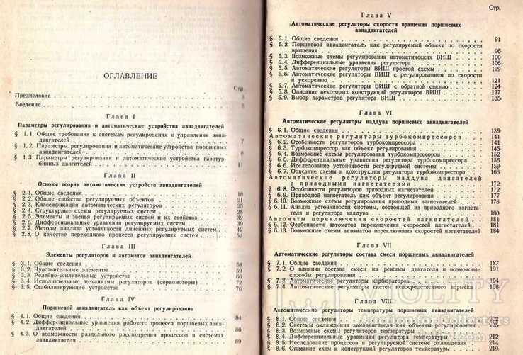 Автоматика авиационных двигателей.Авт.В.Боднер.1952 г., фото №4