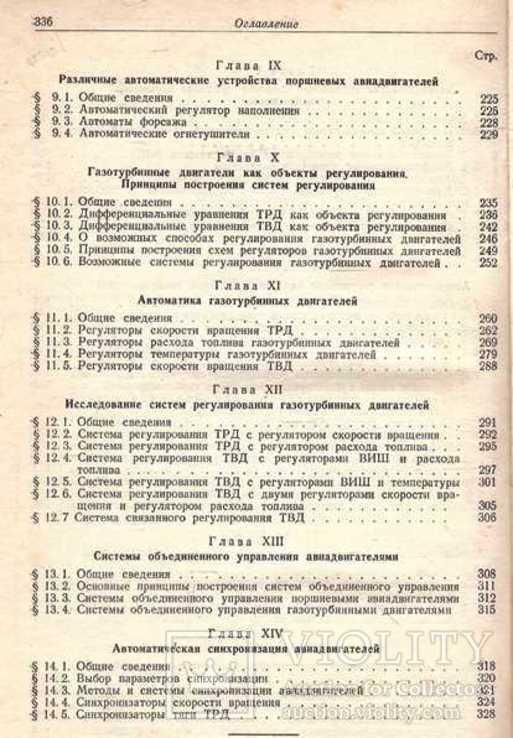 Автоматика авиационных двигателей.Авт.В.Боднер.1952 г., фото №5
