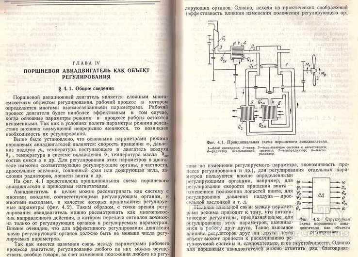 Автоматика авиационных двигателей.Авт.В.Боднер.1952 г., фото №6