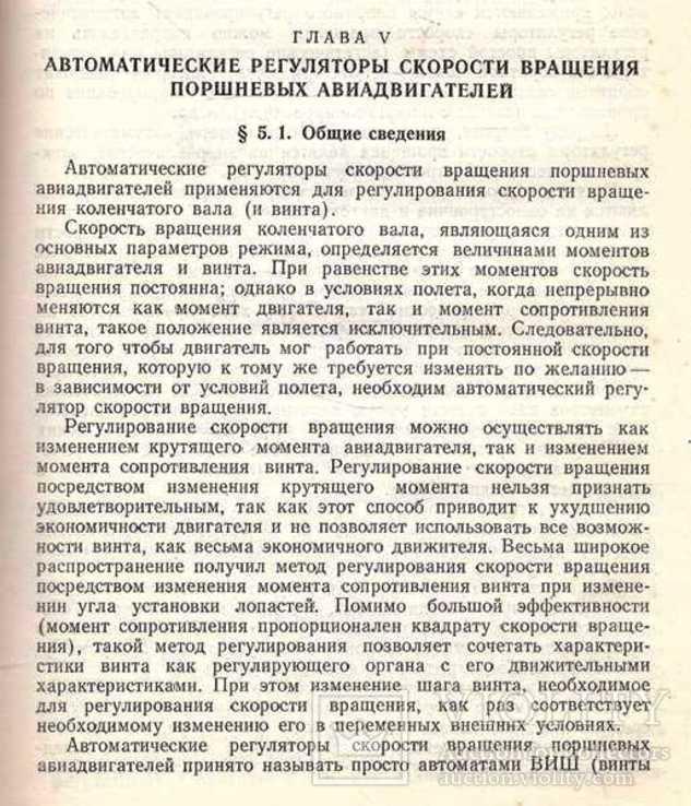 Автоматика авиационных двигателей.Авт.В.Боднер.1952 г., фото №7