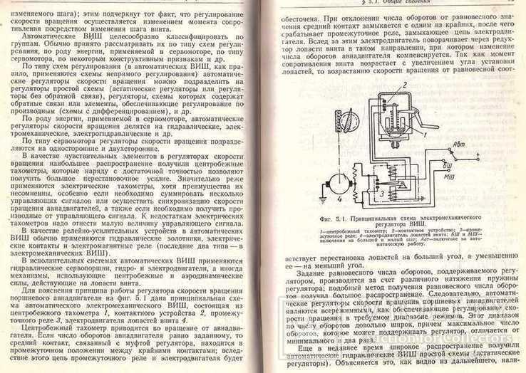 Автоматика авиационных двигателей.Авт.В.Боднер.1952 г., фото №8