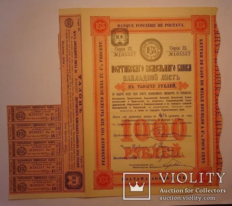 Полтавский земельный Банк, Закладной лист, 1000 руб. 1910 год., фото №2