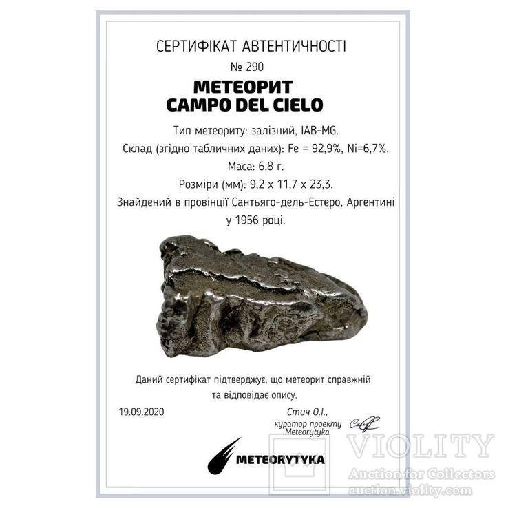 Залізний метеорит Campo del Cielo, 6,8 грам, із сертифікатом автентичності, фото №3