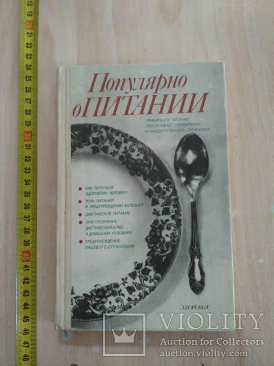 Популярно о питании 1990р., фото №2