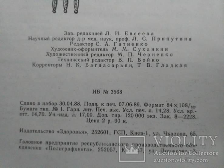 Популярно о питании 1990р., фото №6