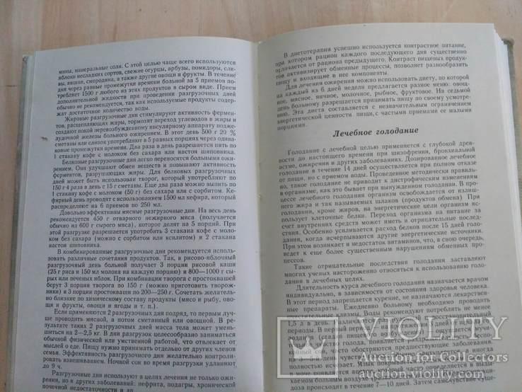 Популярно о питании 1990р., фото №7