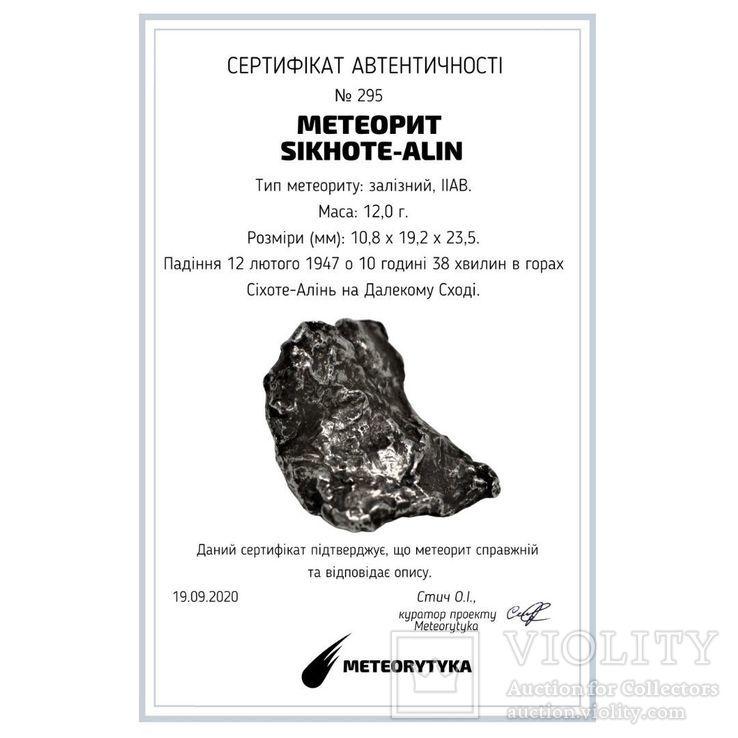 Залізний метеорит Sikhote-Alin, 12 г, із сертифікатом автентичності, фото №3