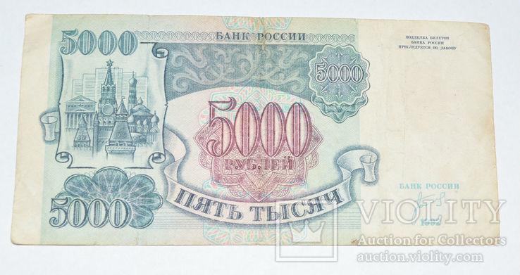 5000 рублей 1993, фото №3