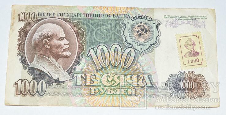 1000 рублей 1991 с маркой Приднестровья, фото №2