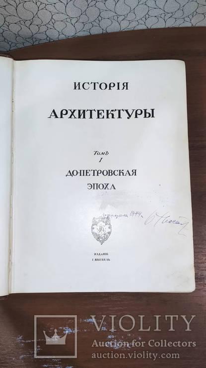 1909 Грабарь - История русского искусства. Том 1, фото №4