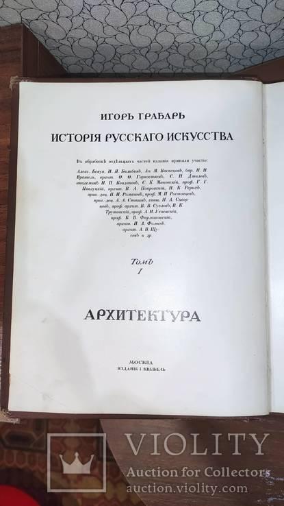 1909 Грабарь - История русского искусства. Том 1, фото №5