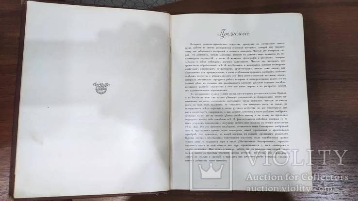 1909 Грабарь - История русского искусства. Том 1, фото №6