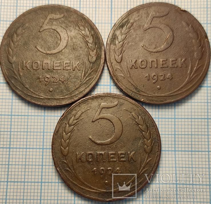 Монеты 1924 года, фото №3