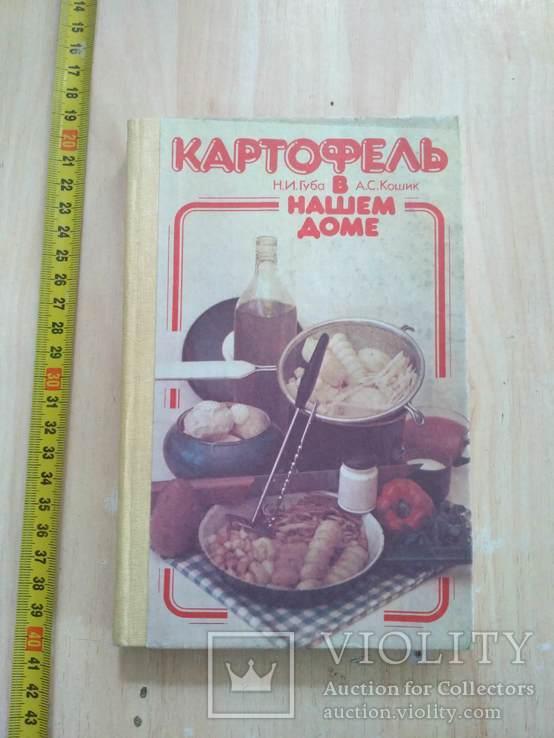 """Губа """"Картофель в нашем доме"""" 1986р., фото №2"""