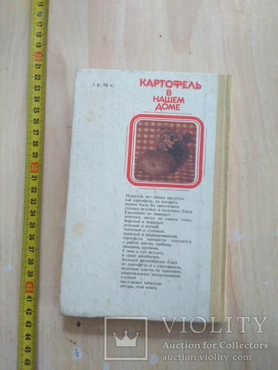 """Губа """"Картофель в нашем доме"""" 1986р., фото №4"""