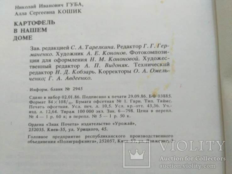 """Губа """"Картофель в нашем доме"""" 1986р., фото №5"""