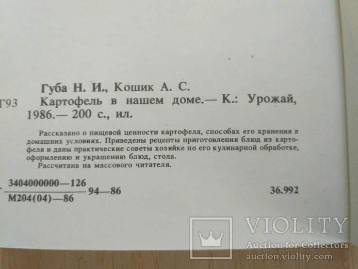 """Губа """"Картофель в нашем доме"""" 1986р., фото №6"""