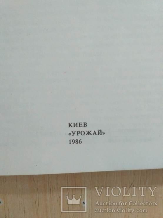 """Губа """"Картофель в нашем доме"""" 1986р., фото №7"""