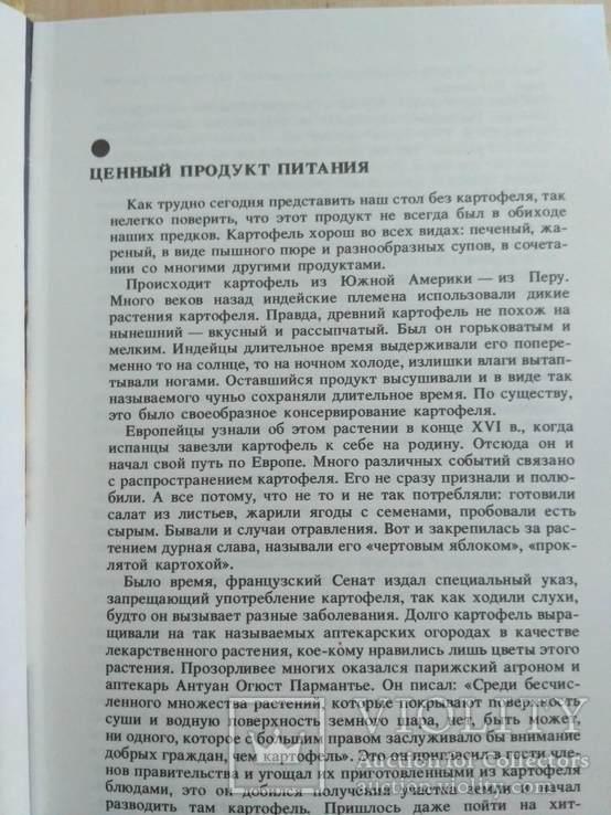 """Губа """"Картофель в нашем доме"""" 1986р., фото №8"""
