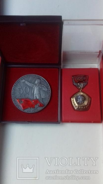 Подарочный набор 50 лет сср знак и медаль серебро