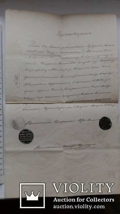 Удостоверение 1880 год