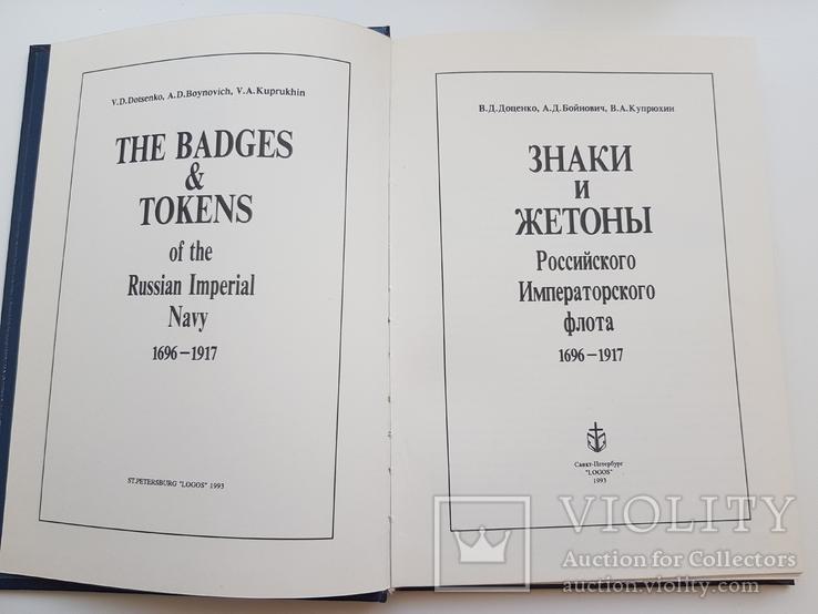 Знаки и жетоны Российского Императорского флота 1696-1917, фото №3