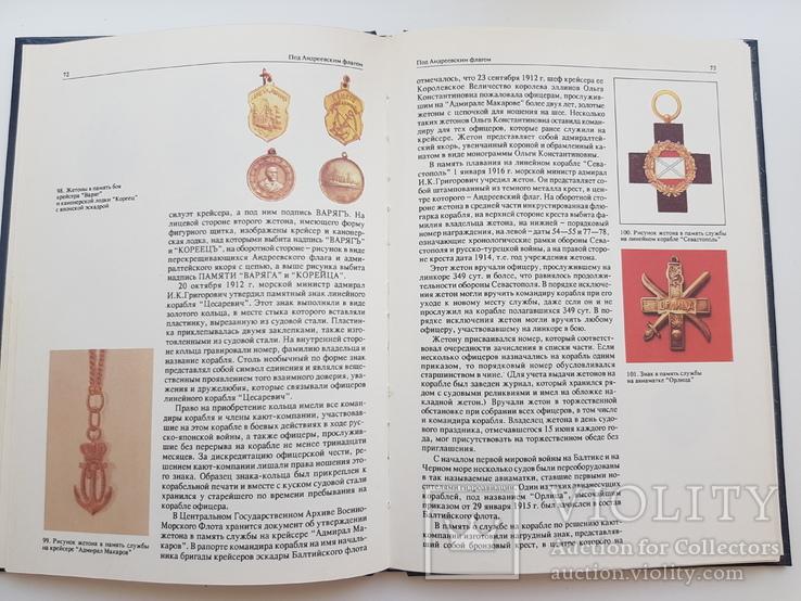 Знаки и жетоны Российского Императорского флота 1696-1917, фото №5
