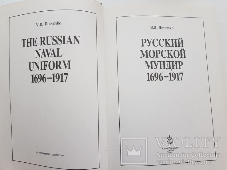 Русский морской мундир 1696-1917, фото №3