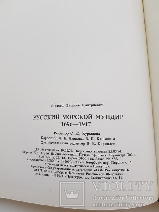 Русский морской мундир 1696-1917, фото №4