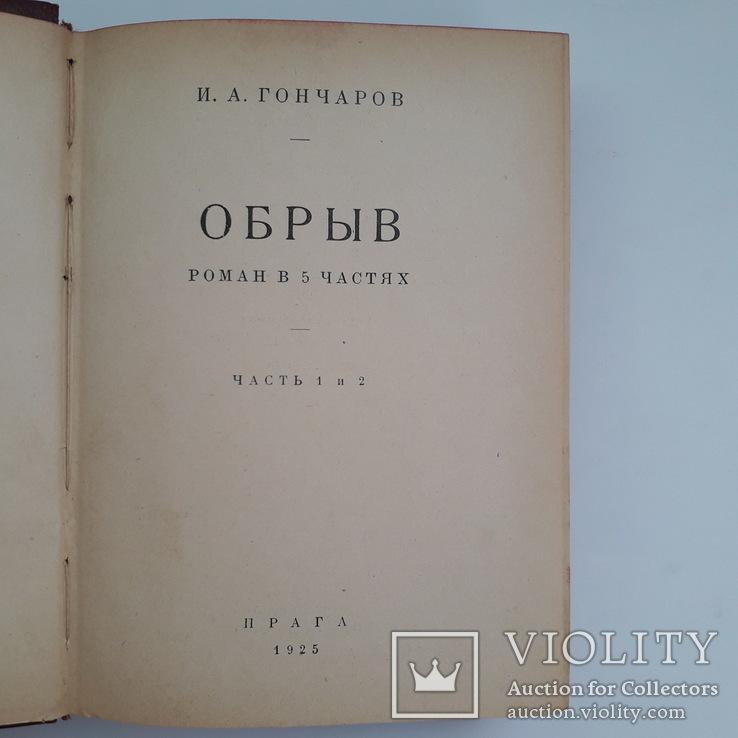 """1925 г. Класика """"Обрыв"""" И.А. Гончаров (изд. Прага), фото №10"""