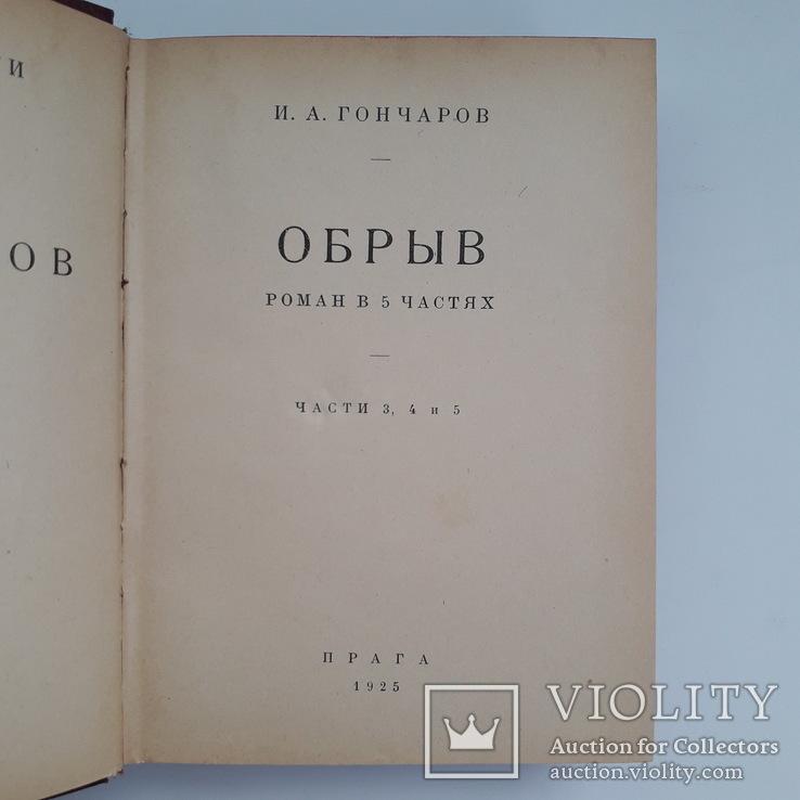 """1925 г. Класика """"Обрыв"""" И.А. Гончаров (изд. Прага), фото №11"""