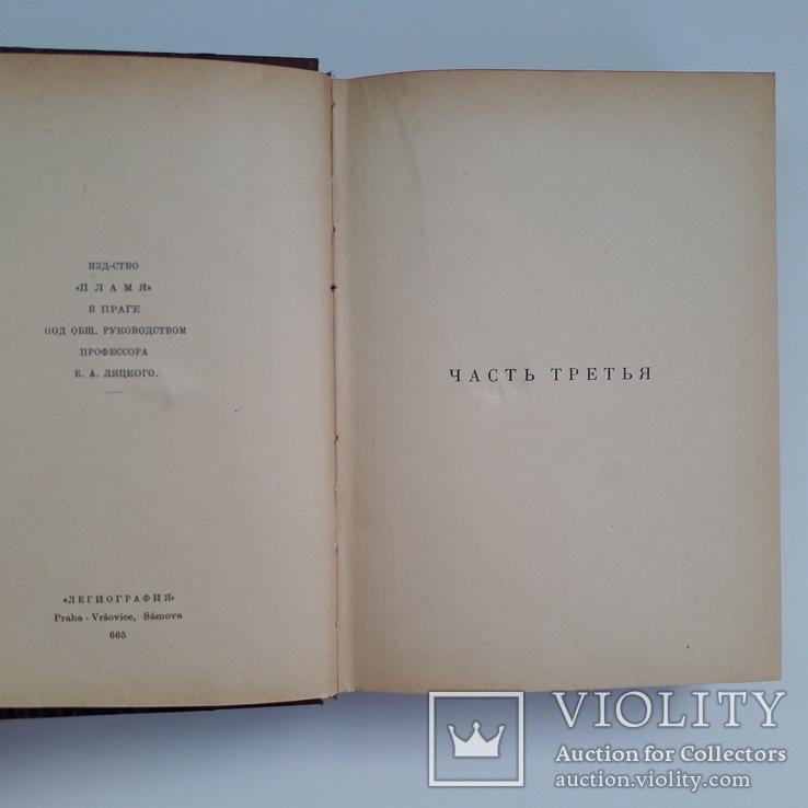 """1925 г. Класика """"Обрыв"""" И.А. Гончаров (изд. Прага), фото №12"""