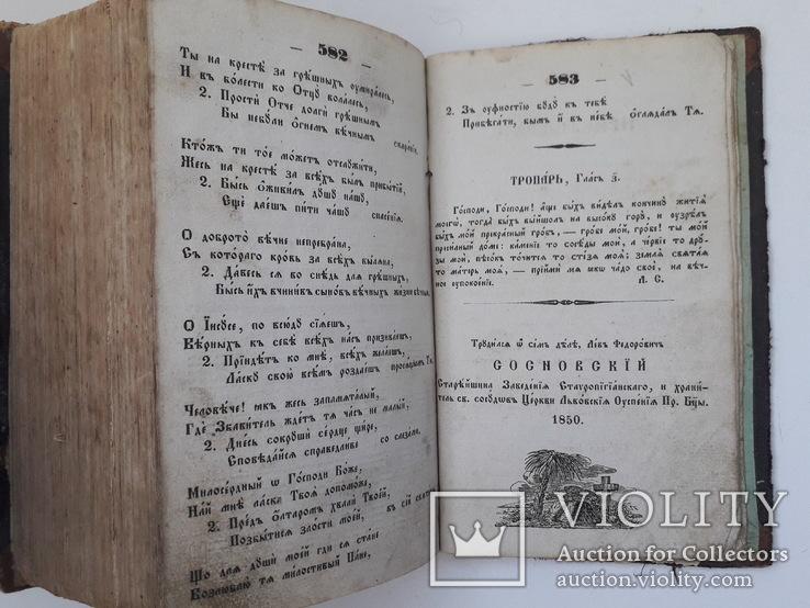 1850 г. Песни с гравюрами, фото №13
