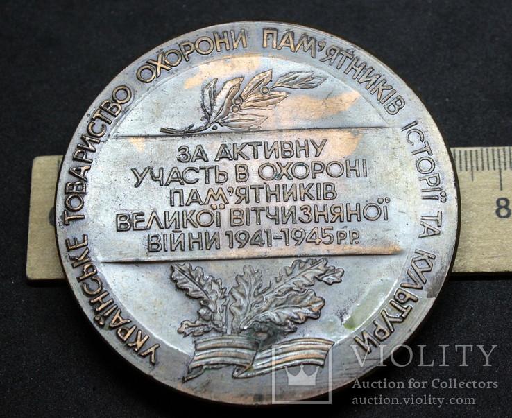 За охрану памятников ВВВ.(на украинском), фото №3